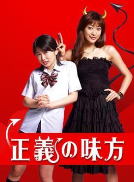 На Стороне Справедливости / Rookie Cop / At Rightness' Side / Seigi no Mikata