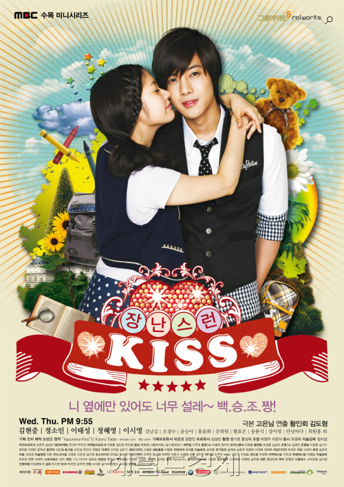 Озорной Поцелуй / Playful Kiss / Naughty Kiss / Mischievous Kiss / Jangnanseureon Kiss