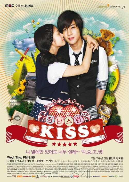 Озорной Поцелуй / Playful Kiss / Naughty Kiss / Mischievous Kiss / Jangnanseureon Kiss