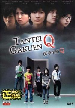 Школа Детективов Кью / Detective School Q / Tantei Gakuen Q