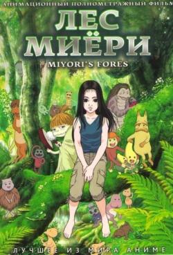 Волшебный Лес Миёри / Miyori's Forest / Miyori no Mori