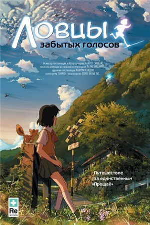 Ловцы забытых голосов / Children Who Chase Lost Voices from Deep Below / Hoshi o Ou Kodomo