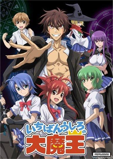 Князь тьмы с задней парты / Demon King Daimao / Ichiban Ushiro no Daimaou