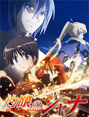 Жгучий взор Шаны / Shakugan no Shana Movie / Gekijouban Shakugan no Shana